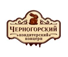 «Черногорский Кондитерский концерн»